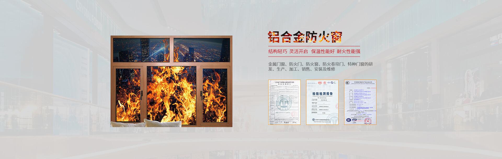 防火门生产厂家