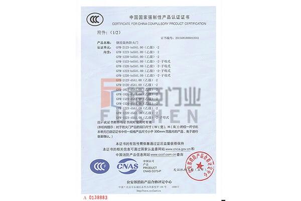 乙级分型双开证书附件